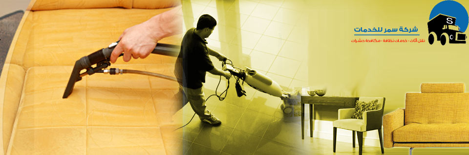 شركة-تنظيف-منازل-بجدة