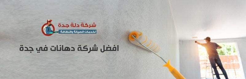 افضل شركة دهانات في جدة