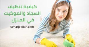 كيفية تنظيف السجاد والموكيت في المنزل