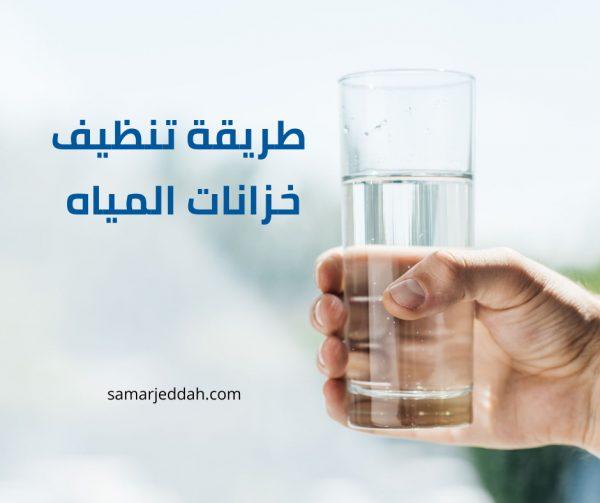 طريقة تنظيف خزانات المياه