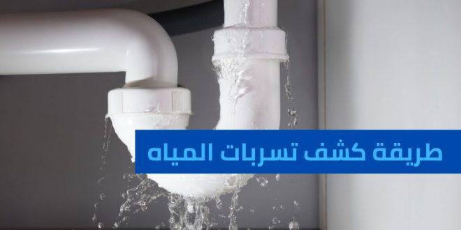 طريقة كشف تسربات المياه