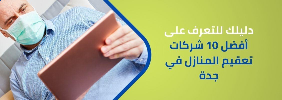 دليلك لأفضل 10 شركات تعقيم المنازل في جدة